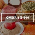Омега-3 (3-6-9)